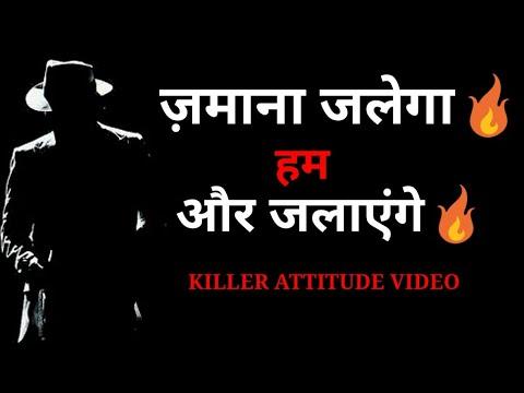 Killer Attitude Shayari Video For Boy Attitude Quotes In Hindi Hindi Attitude Arya Shayari Youtube दूर रहकर भी जो पास है वहीं ख़ास हैं, भावनाओं को समझना रिश्तों की सांस हैं. dur rahkar bhi jo paas hai vahi khaas hai, bhaavnaao ko samajhna rishto ki saans hai. killer attitude shayari video for boy attitude quotes in hindi hindi attitude arya shayari