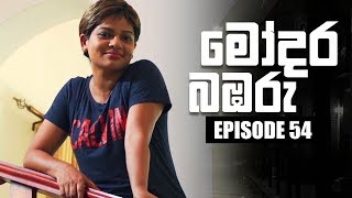 Modara Bambaru | මෝදර බඹරු | Episode 54 | 06 - 05 - 2019 | Siyatha TV Thumbnail