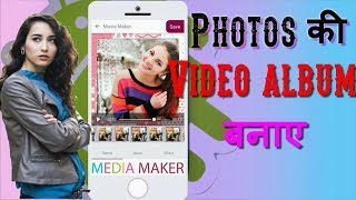 Image to video movie maker with different style | movie maker android | image to video editor
