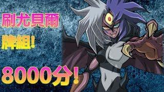 [遊戲王 duel links]刷尤貝爾牌組!8000分up!