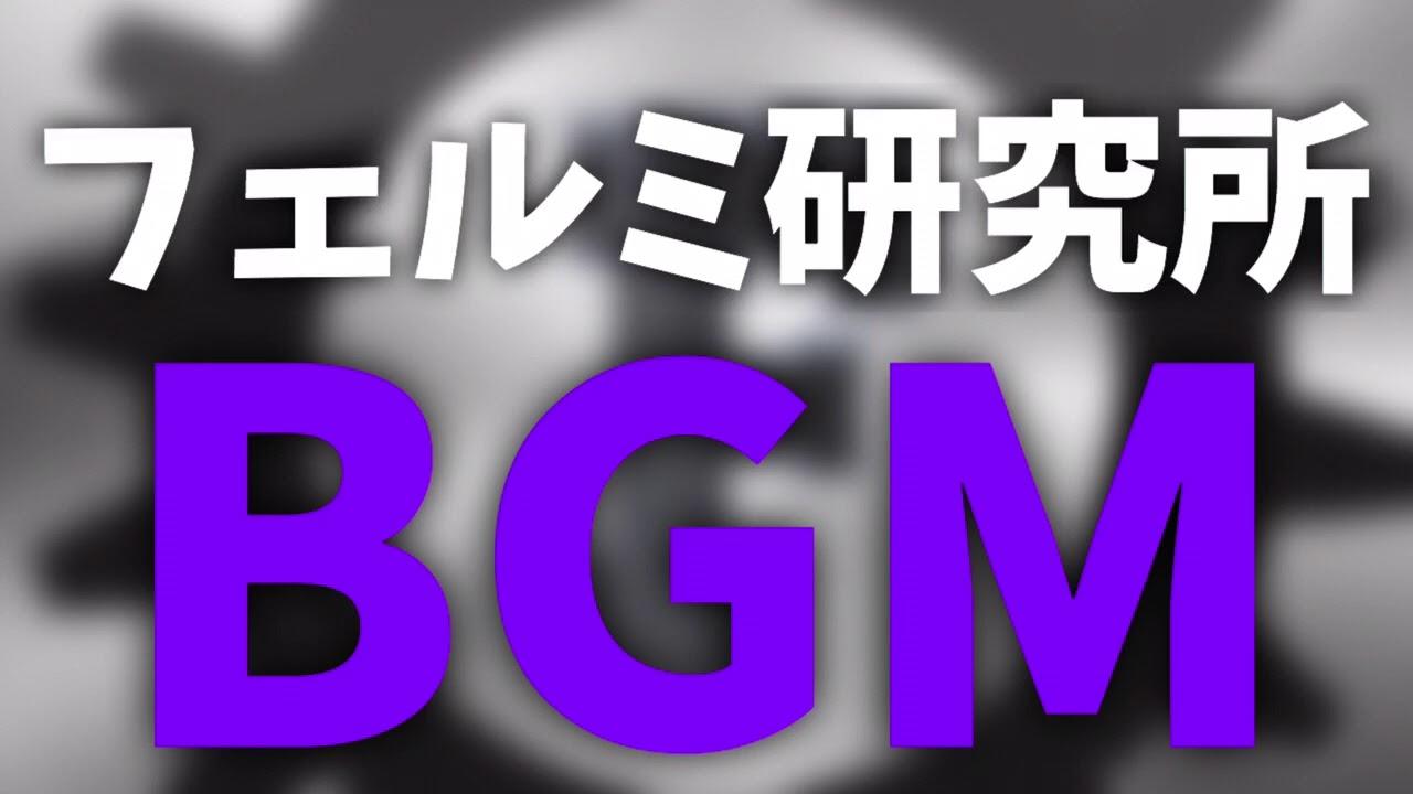 フェルミ研究所が使用しているBGM