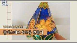 병원학교 미술멘토링 - 글라스데코 무드등 만들기