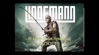 Lindemann - fish on  ( на русском cover  )