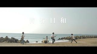2017.05.28 2nd demo E.P.「最前線で」リリース決定! その中から青春日...