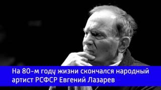 На 80-м году жизни скончался народный артист РСФСР Евгений Лазарев