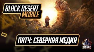 Black Desert Mobile - Обновление Северная Медия, 40 точка, новые знания и боссы, помощники