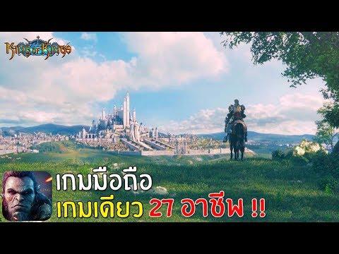 King of Kings เกมมือถือ MMO มี 4 เผ่า 9 อาชีพ เปิดสโตร์ไทยแล้ว !!