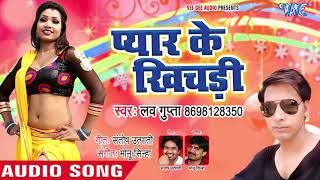 Love gupta ka new superhit song hd 2019 payer ke khiree Video