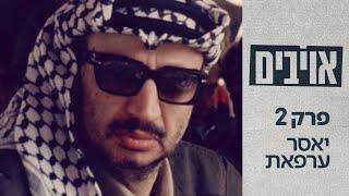 אויבים: סודותיהם של מנהיגי ערב | פרק 2 - יאסר ערפאת