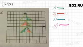 № 437 - Математика 6 класс Зубарева