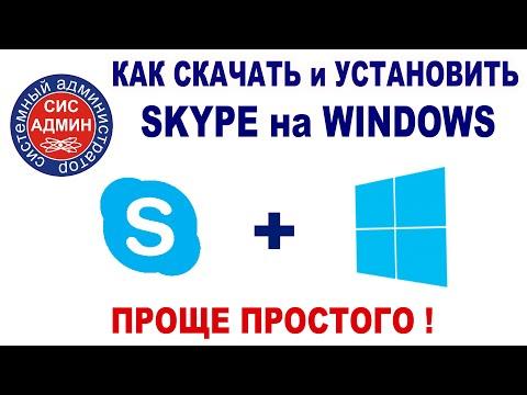 SKYPE для WINDOWS / Как скачать и установить / Официальный сайт Skype