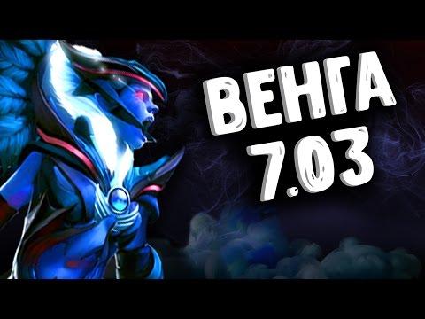 видео: НОВАЯ ВЕНГА ПАТЧ 7.03 ДОТА 2 - vengeful spirit patch 7.03 dota 2