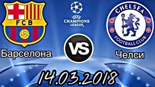 Ставки на спорт.Прогноз на матч Барселона-Челси.Лига Чемпионов