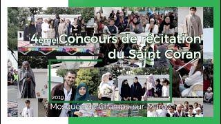 4ème Concours de récitation du Saint Coran à la mosquée de Champs-sur-Marne / 2019