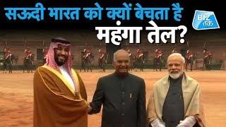 सऊदी भारत को क्यों बेचता है महंगा तेल ?| Biz Tak
