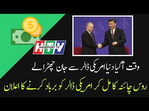 Russia and China Going to Sell USD and Trading in Other Currencies