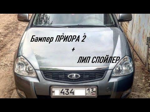 Бампер ПРИОРА 2 + лип спойлер