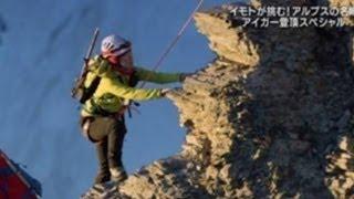 タレントのイモトアヤコ(30)が『世界の果てまでイッテQ! 登山部ア...