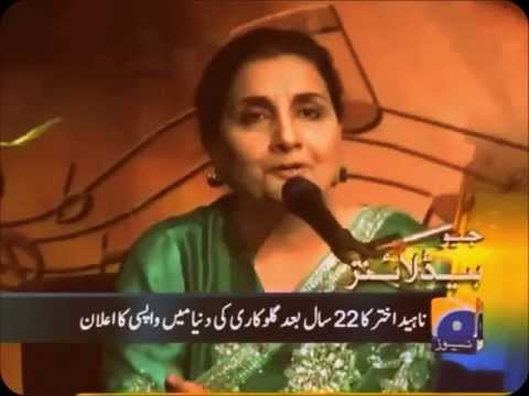 Famous Pakistani Singer Naheed Akhtar Back On Stage After 22 Years