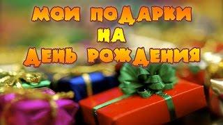 Мои подарки на День Рождения! :)(Меня многие просили сделать видео о подарках мне на день рождения. Надеюсь вам понравится это видео и вы..., 2016-08-06T09:00:02.000Z)