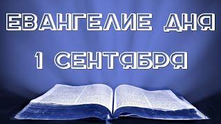 Евангелие дня. 1 сентября 2020