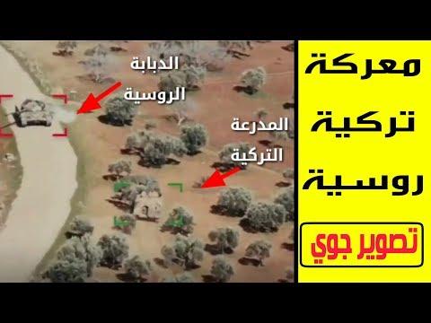 فيديو لمطاردة حقيقية بين مدرعة تركية ودبابة روسية في ريف إدلب وتحدث المفاجئة😱