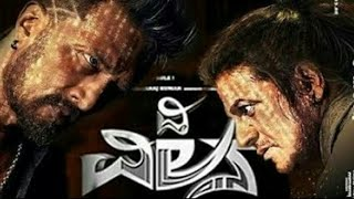 The villain | DJ | remix | Song || Tick Tick Tick new Kannada DJ song || song || Shyam edit |