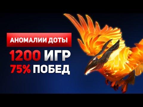 видео: Феникс 75% Побед за 1200 Игр - Аномалии Доты
