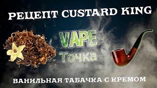 Custard King рецепт табачной жидкости | самозамес VAPE ТОЧКА