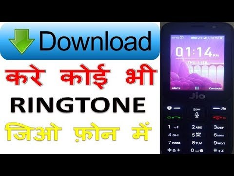 jio phone mein naam ringtone download kaise kare