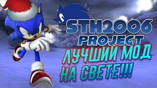 Sonic 2006 НА ПК?? (ссылка в описании)