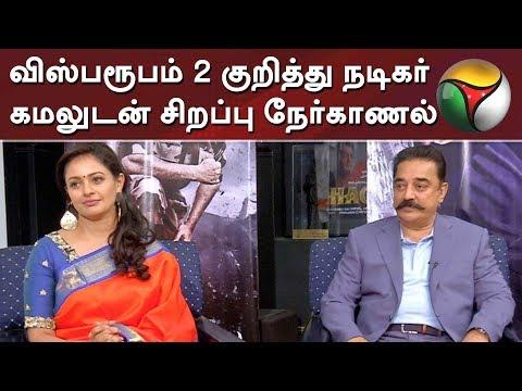 Actor Kamal Haasan, Pooja Kumar Share Their Experience In Vishwaroopam 2 | # Vishwaroopam2 #Kamal