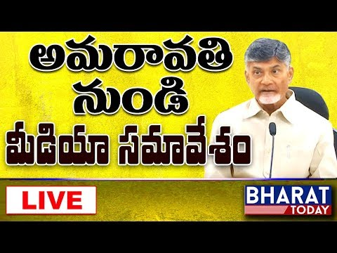 AP CM Chandrababu Press Conference LIVE From Amaravathi Over Exit Polls 2019 Survey