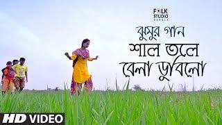 Shal Tole Bela Dubilo ft. Anindya Rooj   Jhumur Song   Folk Studio Bangla Song 2018