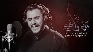 من تراني - الرادود السيد هادي حبس