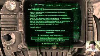 Мили Хард Fallout 3 под МОДами 2 Побег. Краткий обзор модов. Мегатонна.