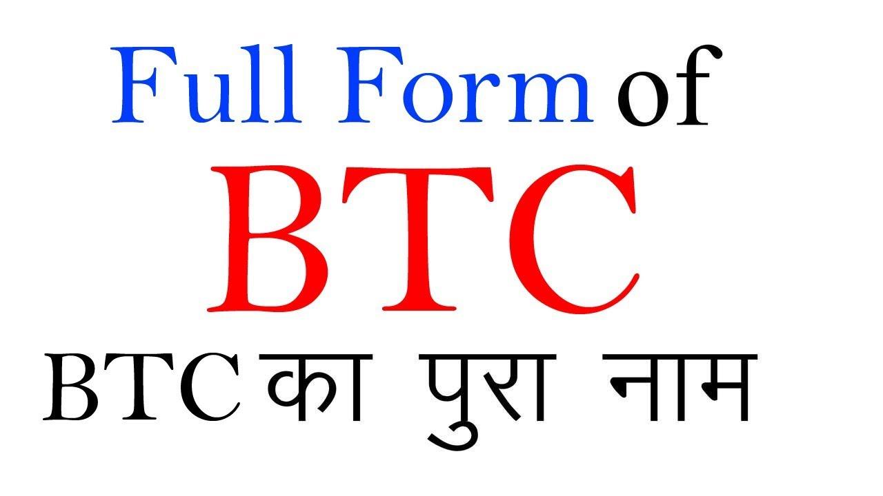 btc ka full form