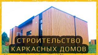 Обзор: Строительство каркасных домов с Sebru Mājas