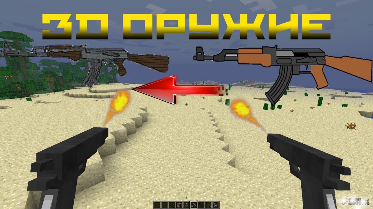 скачать код на оружие в майнкрафт #11