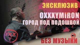 Oxxxymiron - Город под подошвой| Без музыки/WITHOUTMUSIC