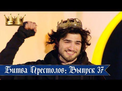 Полный выпуск 37 от 21.03.2020 👑 Мега реалити-шоу Битва престолов.