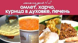 #2 меню на день ОМЛЕТ, ХАРЧО, КУРИЦА В ДУХОВКЕ, ПЕЧЕНЬ с гречкой