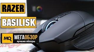 Razer Basilisk обзор мышки