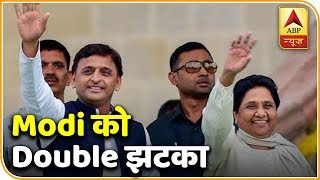 Huge Jolt To Modi; Akhilesh, Mayawati Join Hands In Uttar Pradesh | ABP News