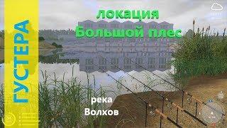 Русская рыбалка 4 - река Волхов - Густера  по просьбе игроков