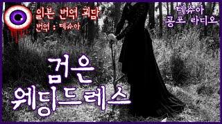 검은 웨딩드레스 / 일본 번역 괴담 [테슈아 공포 라디…