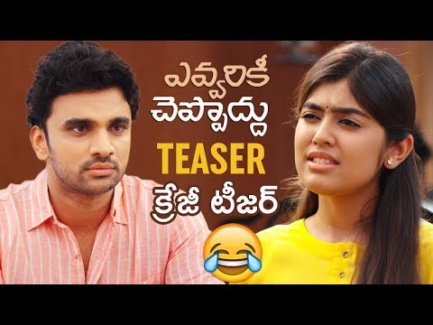 Evvarikee Cheppoddu Movie Teaser | Rakesh Varre | Gargeyi Yellapragada | 2019 Latest Telugu Movies