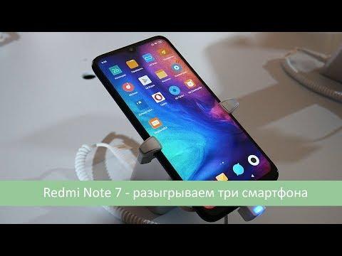 Xiaomi Redmi Note 7 официально в Украине! КОНКУРС
