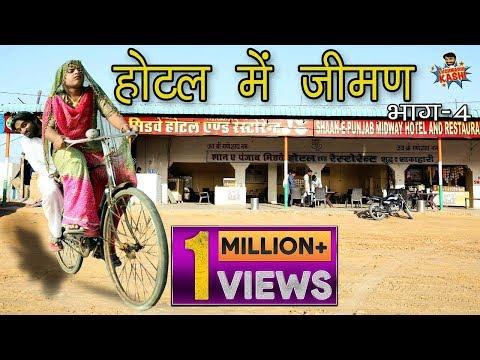 Lunch In Hotel होटल में जीमण भाग -4 Rajasthani Haryanvi Comedy Video