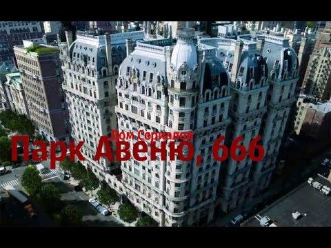 Сериал парк авеню 666 смотреть